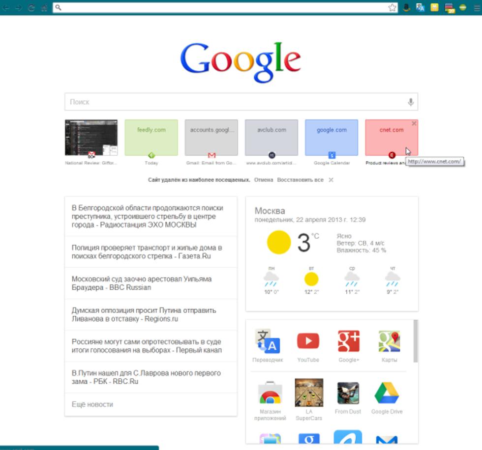 Google Now potrebbe diventare la nuova homepage di Google