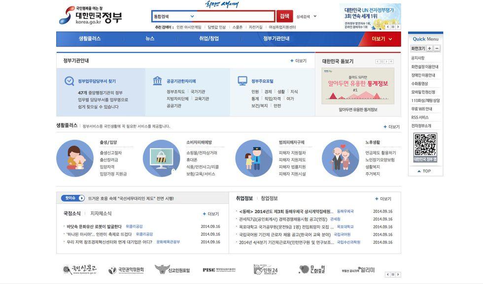 Vorrei un portale unico della PA come quello della Corea del Sud!
