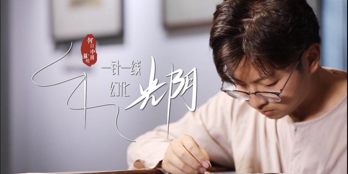 Il ricamatore Zhang Xue: fantasia di luci e ombre con ago e filo